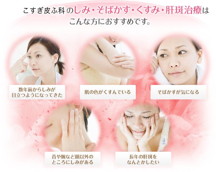 武蔵小杉皮ふ科のしみ・そばかす・くすみ・肝斑治療はこんな方におすすめです。