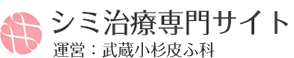 シミ治療専門サイト 運営:武蔵小杉皮ふ科
